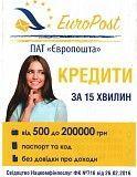 Быстрые кредиты Харьков