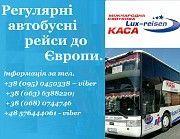 Регулярні автобусні рейси до Європи. Николаев