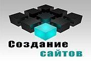 Профессиональное создание сайтов. Не дорого !!! Киев