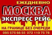 Билеты на автобусы в Крым и Москву из Луганска. Луганск