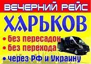 Луганск Харьков -ежедневно . Луганск