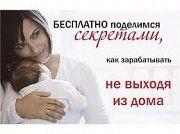 Робота для матусь, без відриву від діточок Винница