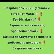 Підробіток на ПК, телефоні Кировоград