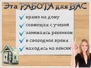 Набираємо жінок в новий інтернет проект Одесса