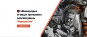 """міжнародна агенція приватних розслідувань """"МаксимУм"""" Львов"""