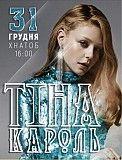 Срочно продам билеты на концерт Тины Кароль 31 декабря Харьков