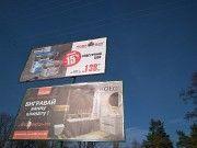 Наружная реклама в Кременчуге (Полтавская обл.) Кременчуг