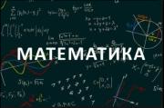 Репетитор по математике (5-11 классы, подготовка к ДПА, ЗНО) Сумы