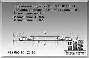Тарельчатая пружина DIN 2093 Полтава