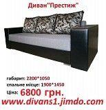 М'які меблі власного виробництва (Богуслав) Богуслав