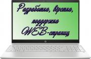 Разработка сайтов [Лендинг, сайт-визитка, e-маркет, бизнес сайт и др.] Черновцы
