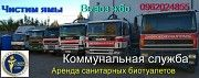 2020 Чистка сливных выгребных ям. Откачка ила! Выкачка ям, туалетов до 16 кубов Дніпро