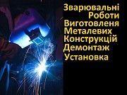 Зварювальні роботи, виготовлення металевих конструкцій, установка Переяслав-Хмельницкий