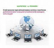 Маркетинг / е-mail розсилка Львов