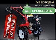 Дизельный мотоблок Кентавр МБ 2010 Д и МБ 2010 ДЕ Доставка бесплатн. Кировоград