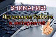 Заработок на ПК. телефоне Тернополь