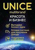 Бесплатная регистрация в компанию «ЮНАЙС мультибренд» Краматорск