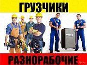 Грузчики Разнорабочие киев Київ