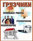 Грузчики, разнорабочие,квартирные,офисные переезды Київ