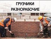 Разнорабочие Грузчики Подсобные рабочие Землекопы Київ