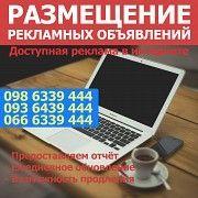 Размещение объявлений на досках Украины, любой регион Львов