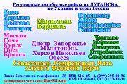 Константиновка -Луганск , Константиновка -Алчевск Луганск
