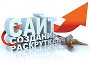 От 500 гр. Сделаю сайт быстро и недорого Одесса