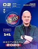 Срочно продам билеты на Лигу смеха старт Сезона ,Одесса 02.02.2020 Одесса
