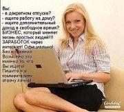 Пропоную роботу активним жінкам Днепр