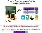 Доска учебная комби Київ