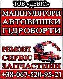 Ремонт спецтехніки Кировоград