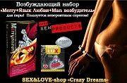 Мощный секс-набор для мужчин и женщин «Шальная+язык любви+Man возбудитель» Ивано-Франковск