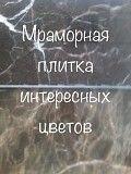 База мраморных слэбов и плитки по минимальным тарифам в Киеве Киев