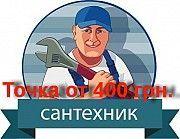 сантехника Киев