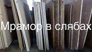 Мрамор стоек и надежен, что делает изделия из него благонадежными и вне конкуренции Киев
