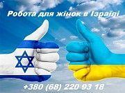 Робота для жінок в Ізраїлі. Ивано-Франковск
