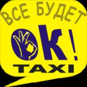 Безкоштовний додаток для праці в таксі водієм з авто На Android або IOS Винница