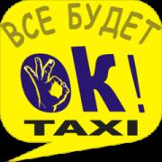 Ок таксі у Вінниці і передмісті з моб. додатку і все буде ОК! Винница