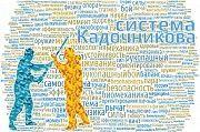 Тренировки по рукопашному бою, система Кадочникова (г.Ялта) Ялта