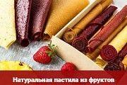 Натуральные продукты питания: пастила, чипсы Київ