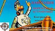 Мореходная астрономия и навигация Киев