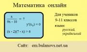 Услуги репетитора по математике, дистанционно Краматорск