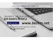Заказать сайт в Кривом Роге, создание сайтов и интернет магазина Кривой Рог