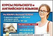 Курсы польского языка Кривой Рог Украина Кривой Рог
