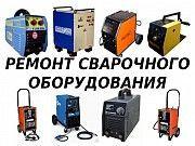 Ремонт сварочных аппаратов Днепродзержинск