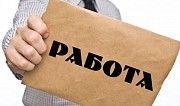 Полировщик Авто. МОЙЩИК Авто. Работа в Киеве Киев