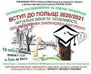 семінар Вступ до Польщі 2020/2021 актуальні зміни та особливості, про які повинен знати кожен абіту Луцк
