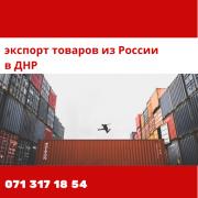 Оказываем услуги по таможенному оформлению экспорта в Донецк Донецк