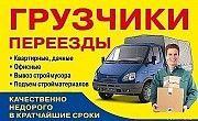 Услуги Грузчиков. Алчевск