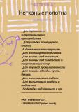 Фетр оптом в рулонах. Работаем по Украине. Киев
